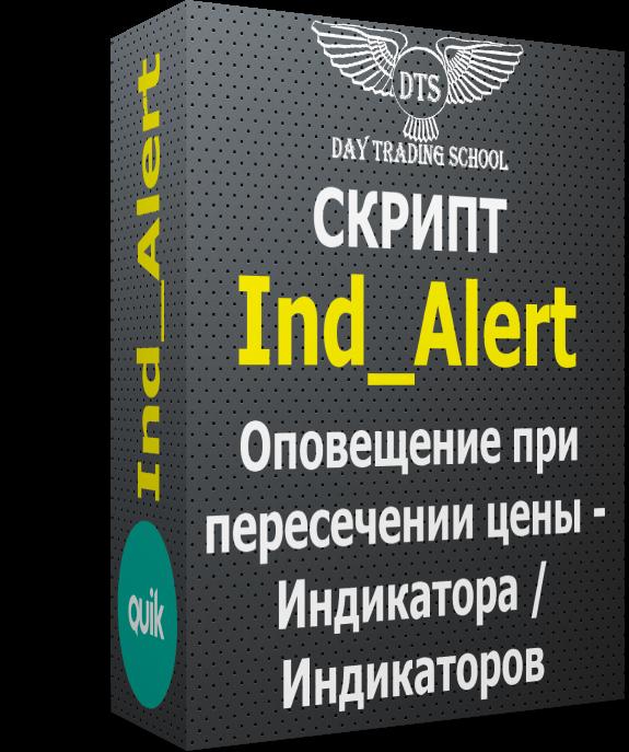 Скрипт-Оповещение-Ind_Alert-коробка