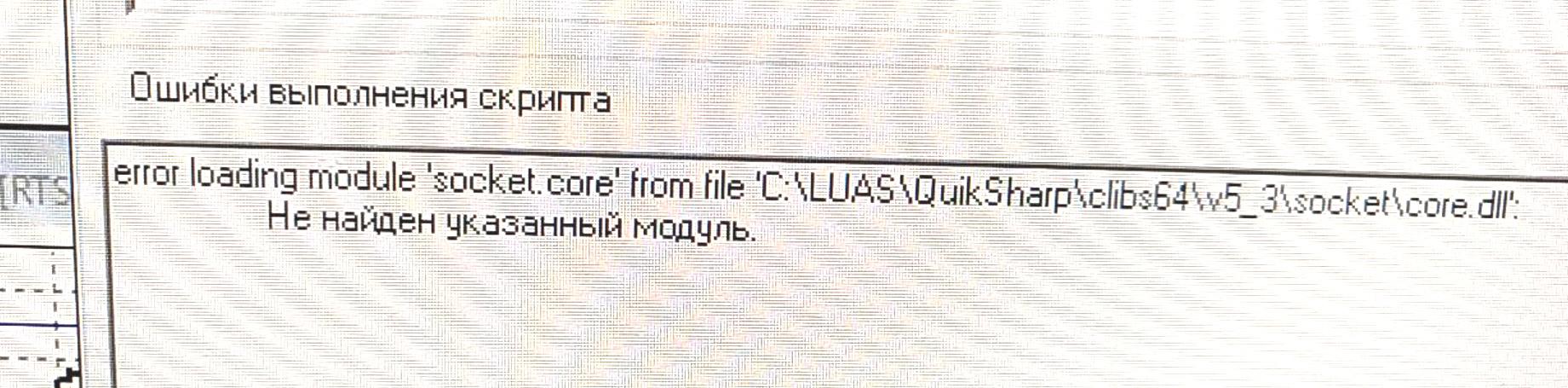 Сообщение-в-Quik