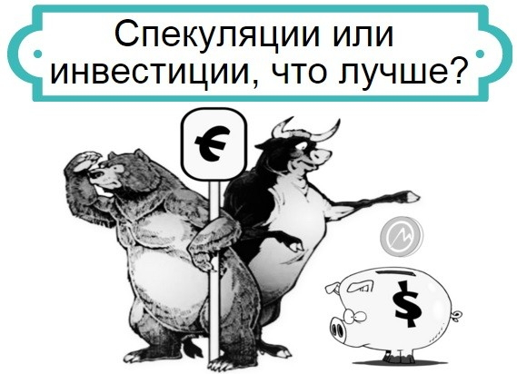 Спекуляции-против-инвестиций