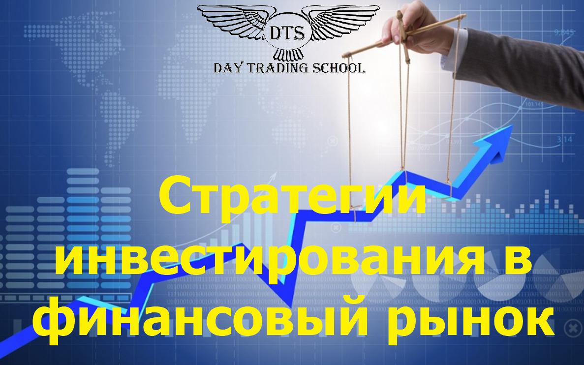 Стратегии-инвестирования-в-финансовый-рынок