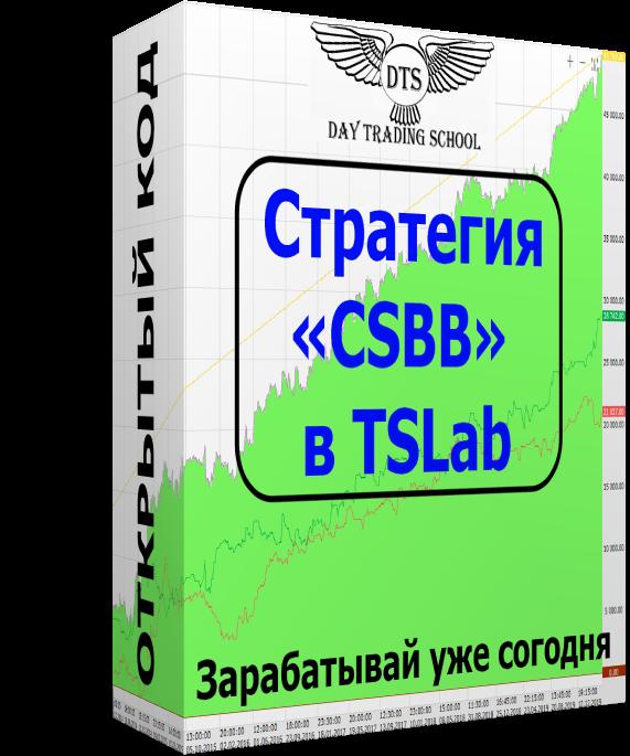 Стратегия-CSBB-коробка