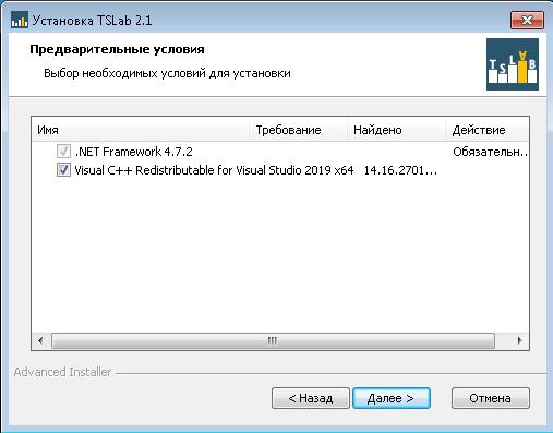 Установка-ТСЛаб-NET-Framework