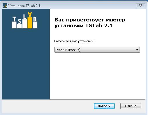 Установка-TSLab-2.1