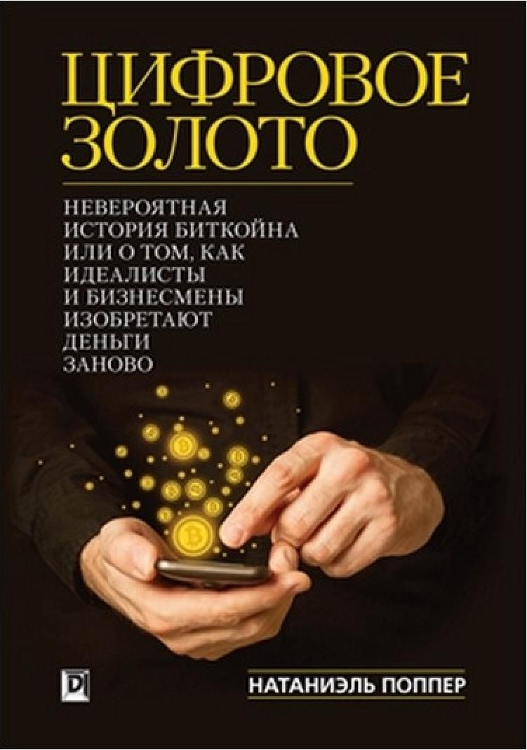 Цифровое-золото