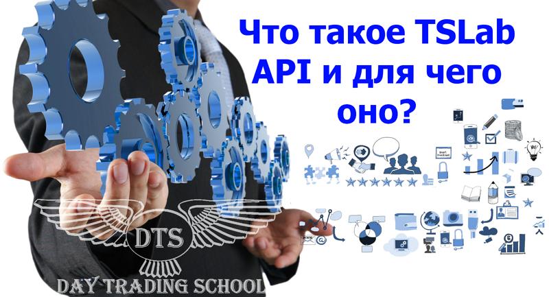 Что-такое-TSLab-API-и-для-чего-оно