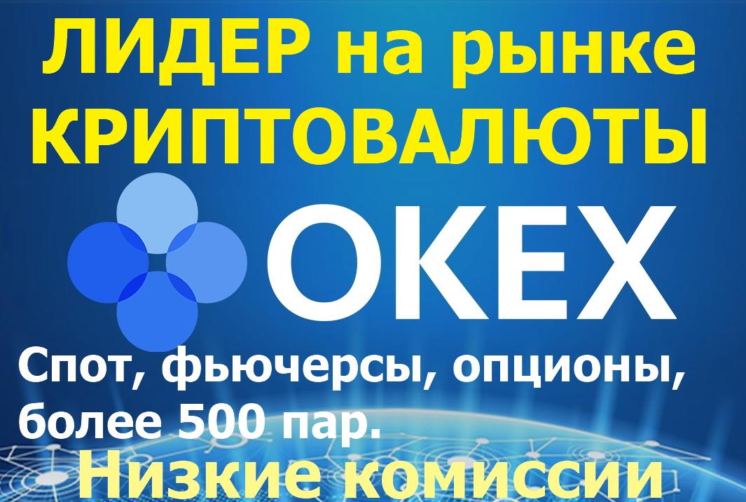 баннер-OKEX