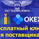 Бесплатная лицензии на коннектор OKEX для TSLab