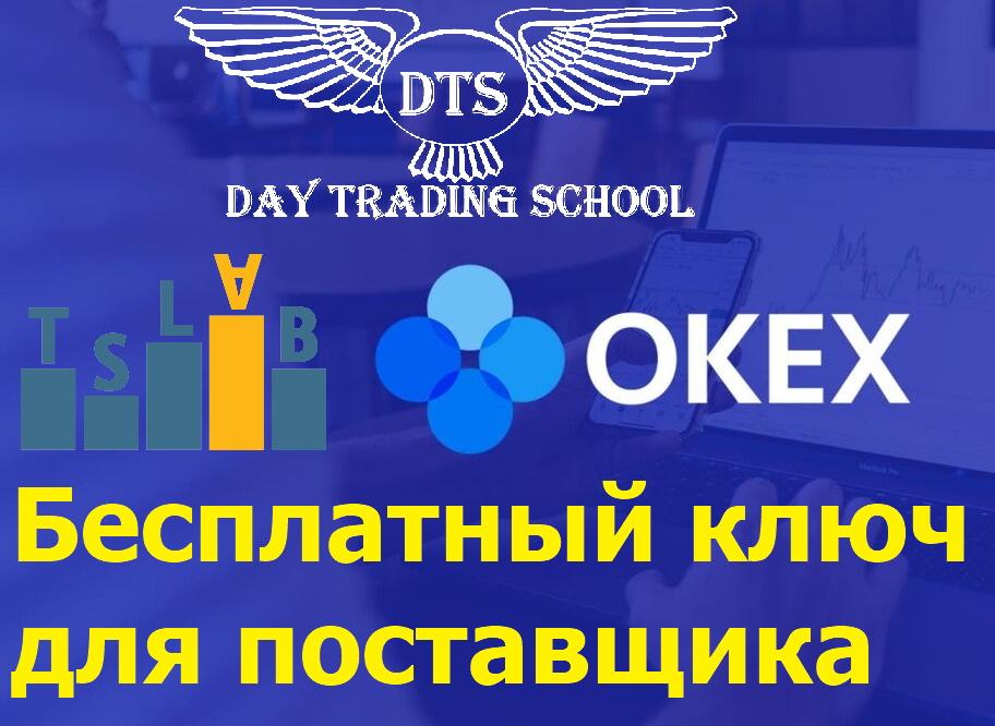 бесплатный-ключ-okex-для-ТСЛаб