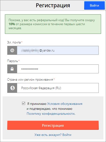 битмекс-регистрация
