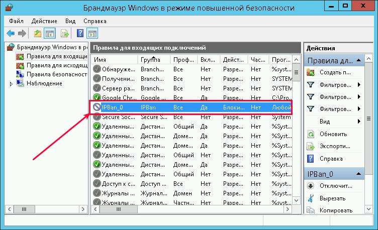 брандмауэра-Windows
