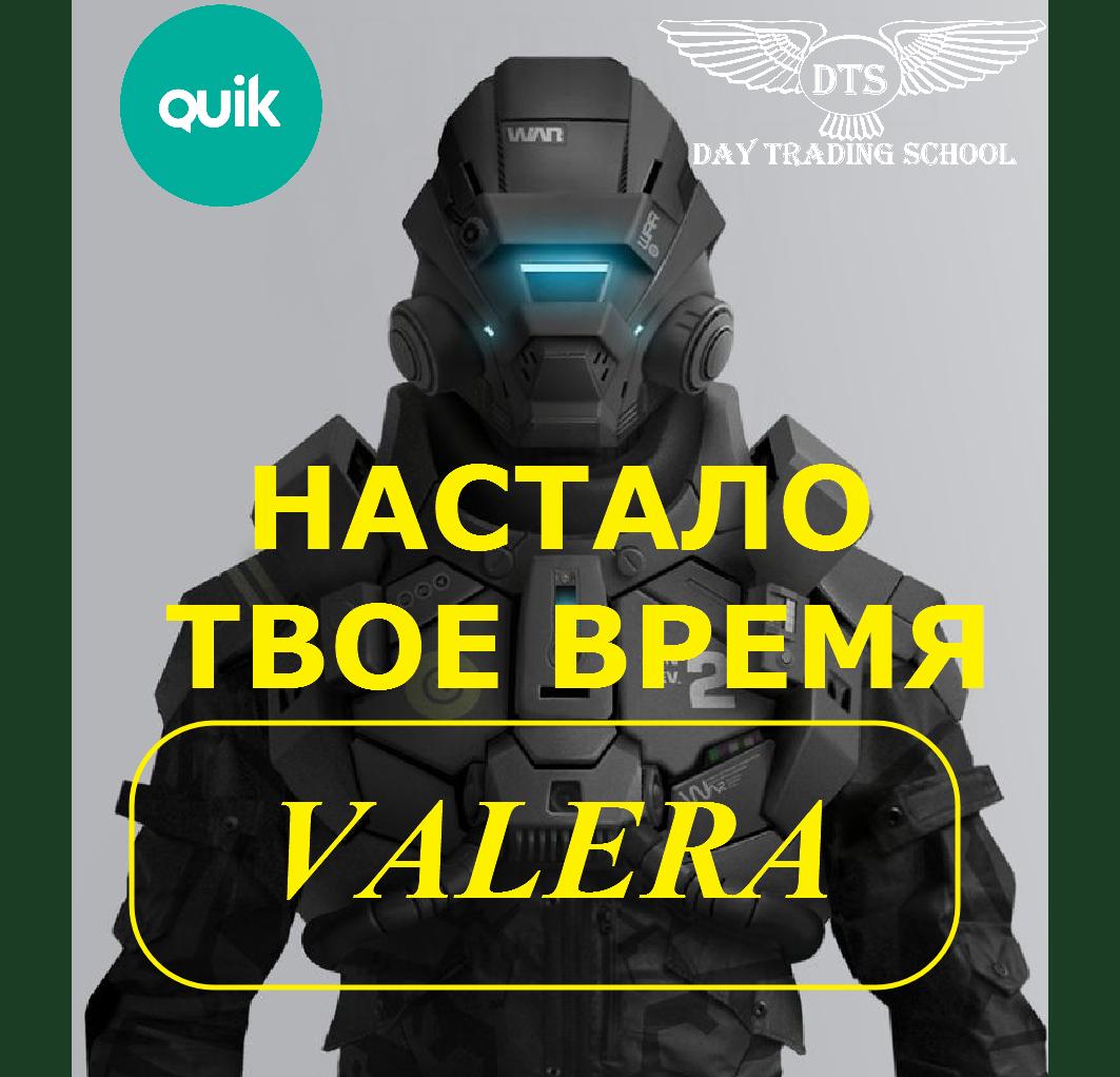 валераПикПик-гл