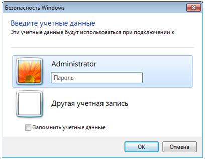 ввод-пароля-при-подкл-по-RDP