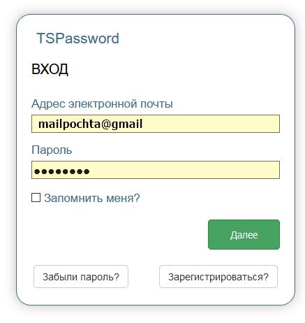 ввод-пароля-сайт-tslab