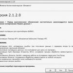 "<span class=""response"">Обновление TSLab до Версии 2.1.2.0</span>"