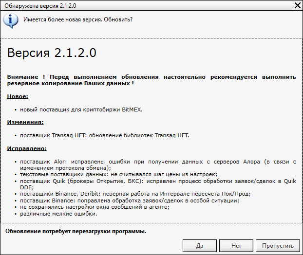 версия-тслаб-2.1.2.0.png