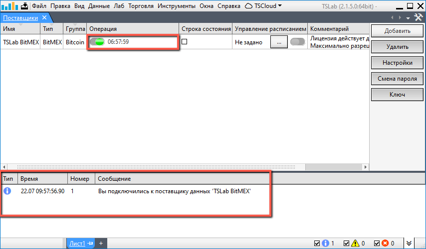 включенный-поставщик-Bitmex