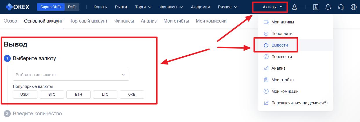вывод-криптой-с-OKEX