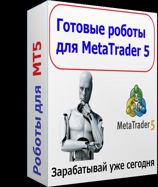 готовые-роб-мт5-прозрачн