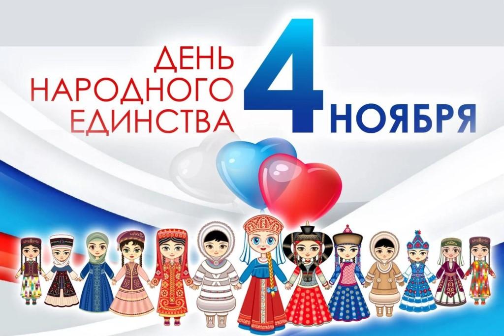 день-народного-единства