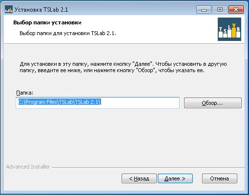 директории-для-установки-приложения-TSLab