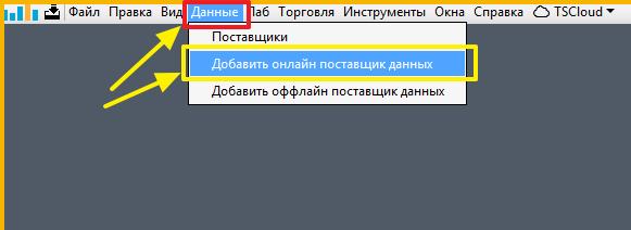 добавить-поставщик-онлайн-в-TSLab-2вар