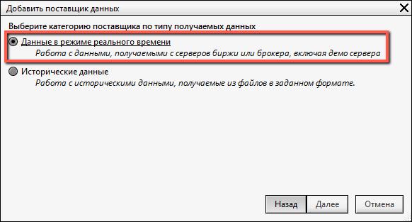 добавить-поставщик-онлайн-в-TSLab