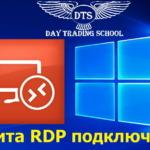Инструкция по защите RDP подключения к серверу