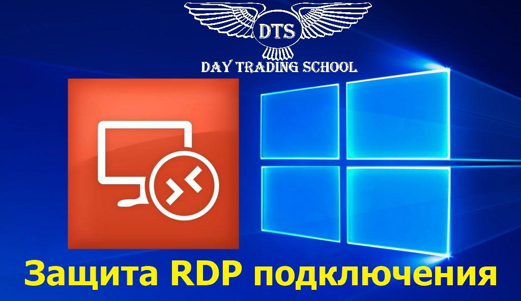 защите-RDP-подключение