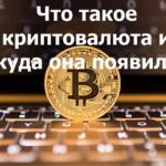 """<span class=""""response"""">Что такое криптовалюта и откуда она появилась</span>"""