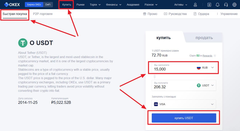 купить-крипту-по-карте-OKEX