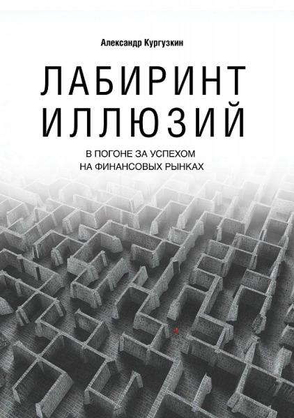 лабиринт-илюзий