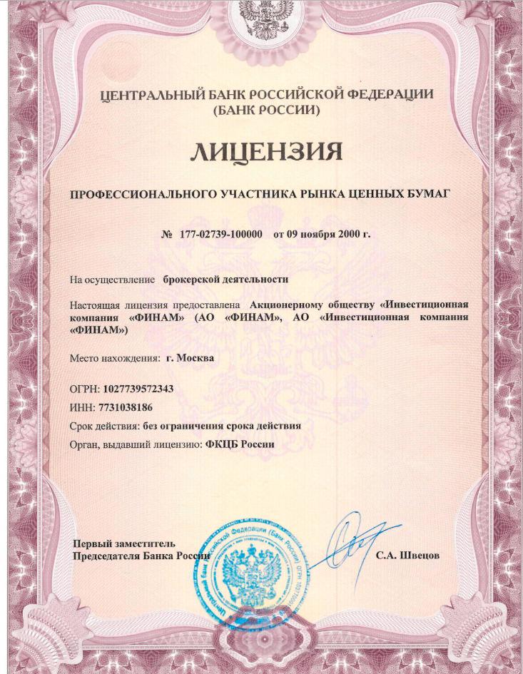 лицензии-брокера-Финам