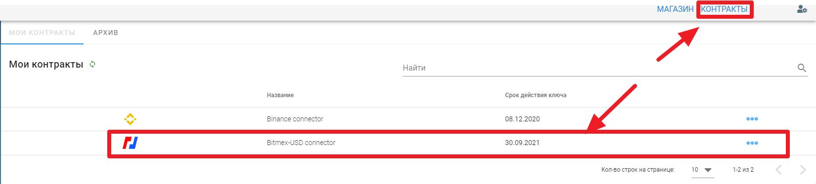 магазин-TSLab-коннектор-Bitmex