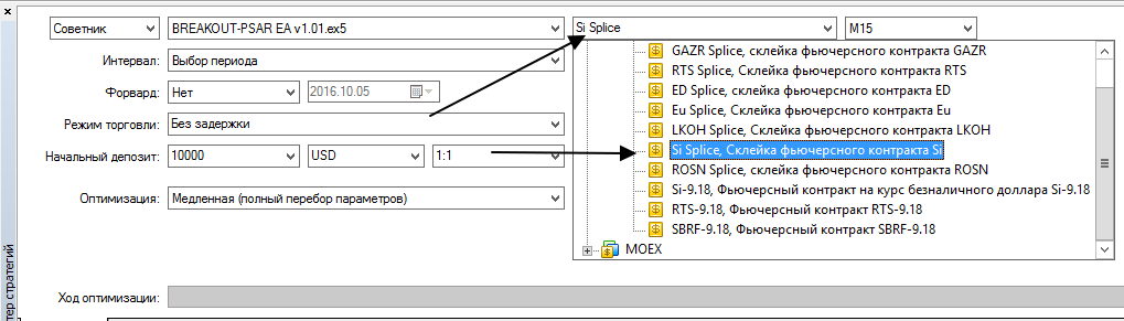 мт5-тестер-стратегий-выбор-инструмента