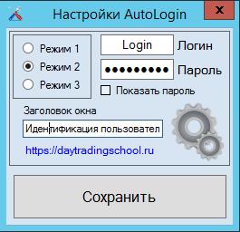 Автолоиг-квик