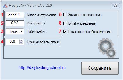настройщик-VolumeAlert