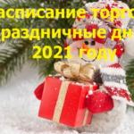 Проведения торгов в новогодние праздники 2021