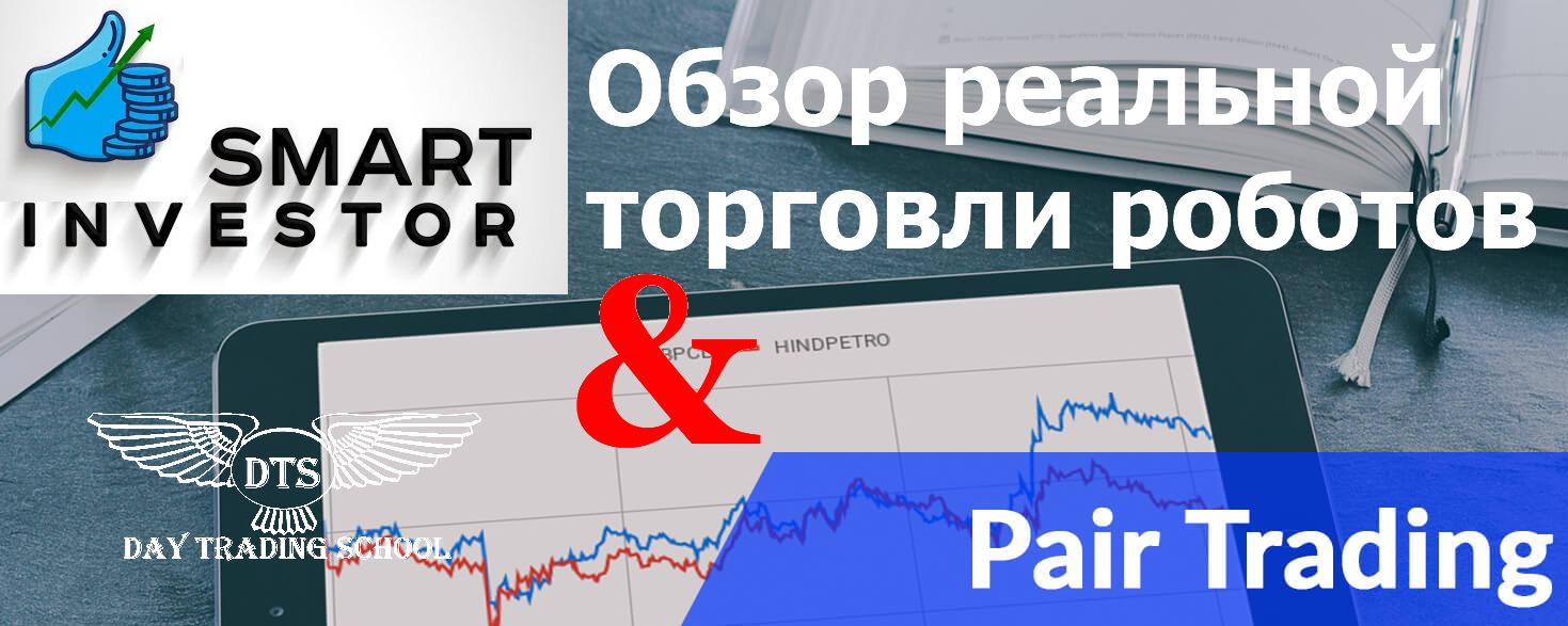 обзор-роботов-PairTrading-и-SmartInvestor