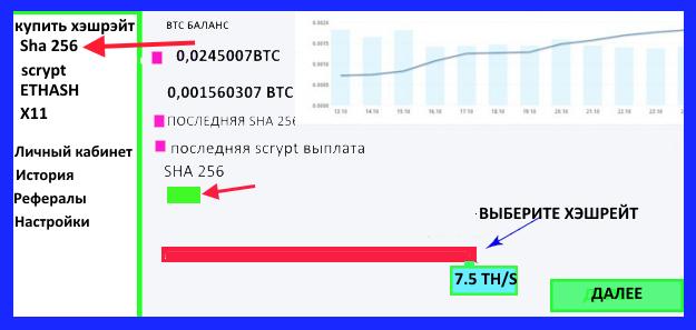 облачный_майнинг3