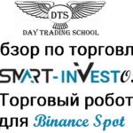 "Отчет по торговле РОБОТА <span class=""response"">«Smart Investor»</span> на бирже Binance от 22.06.2021г</span>"