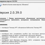 Обновление TSLab до версии 2.0.39.0