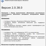 "<span class=""response"">Обновление TSLab до версии 2.0.38.0</span><br/>"