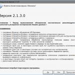 Обновление TSLab до Версии 2.1.3.0