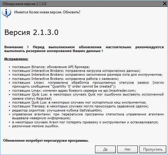 обновление-тслаб-2.1.3.0