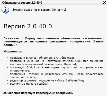 обновление-2.0.40