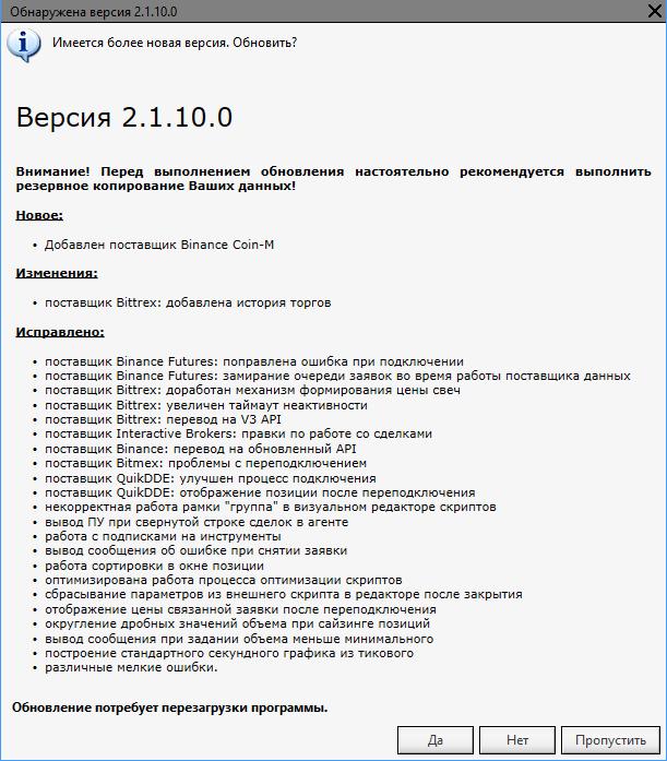 обновление-TSLab-2.1.10