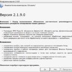 Внимание! Обновление TKC Spectra(PlazaII). Обновление TSLab 2.1.9.0