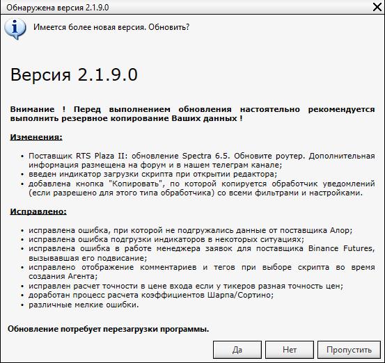 обновление-TSLab-2.1.9.0