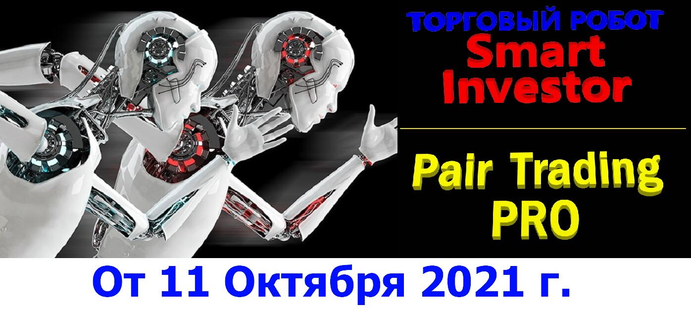 отчет-по-роботу-Smart-Investor-и-Pair-Trading-PRO-Binance-11.10.2021