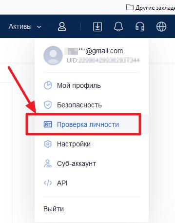 проверка-личности-OKEX
